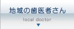 地域の歯医者さん