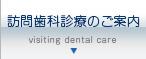 訪問歯科診療のご案内